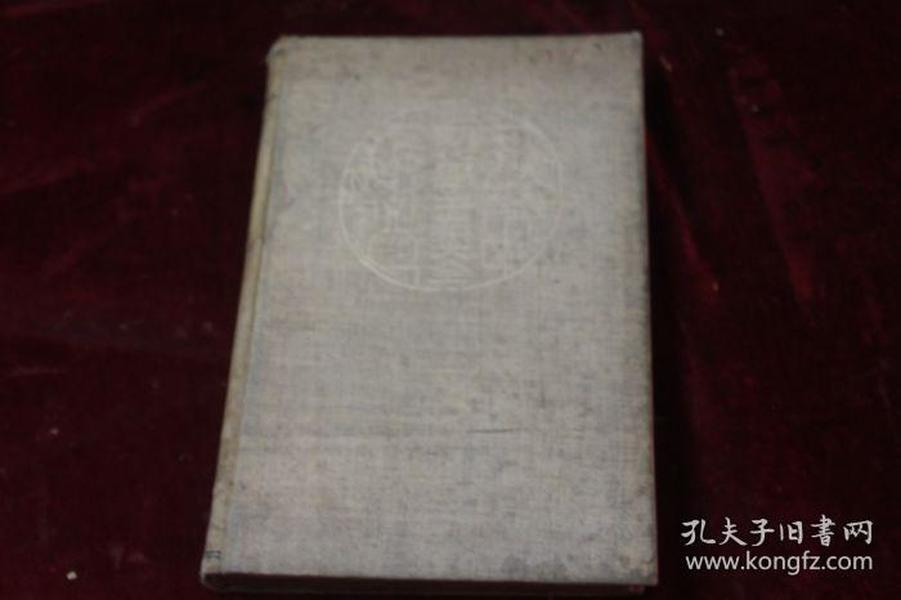 1938年/精装本===最新化学工业大全(8)