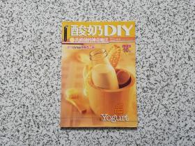 酸奶DIY: 乳酸菌的神奇魔法