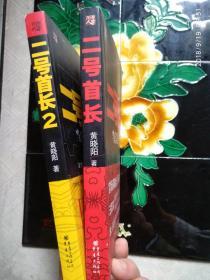 二号首长(1+2)两本合售 正版书