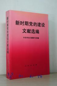 新时期党的建设文献选编(中共中央文献研究室编)人民出版社