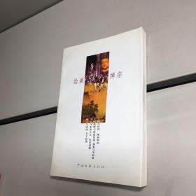 绘画·美学·禅宗 【一版一印 库存新书  内页干净  正版现货  实图拍摄 看图下单】