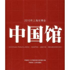 2010年上海世博会中国馆