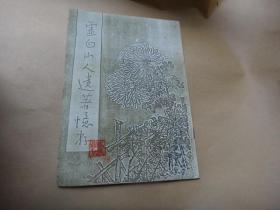 虚白山人诗联 湘潭赵家宏慎之遗稿  其后人签名赠送本