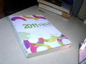 《中学生阅读.初中版 2011年度佳作》