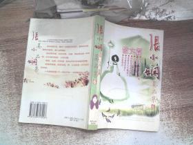 张小娴真品集6 散文篇(有水迹)