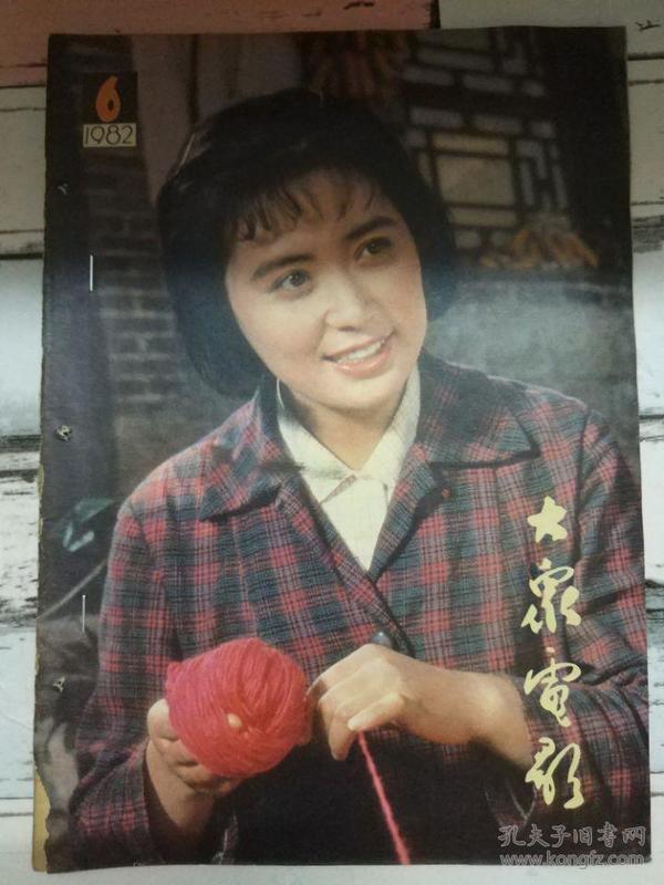 《大众电影 1982第6期》十年求索——记青年演员李秀明、音乐之声(外国名片录).....