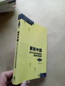 解析中国:基于讨价还价博弈的渐进改革逻辑