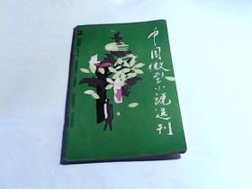 中国微型小说选刊(1988年第2期)