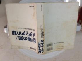 记号の知(日文原版)