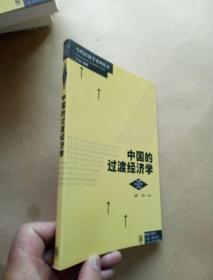中国的过渡经济学