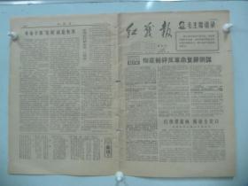 8开文革报纸《红战报》联合刊 1967年8开4版