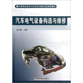 Specialized planning textbook for automobile application and maintenance in secondary vocational schools: Automobile electrical equipment structure and