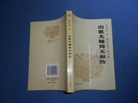 山歌大师周天和传-签赠本