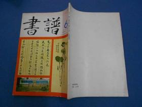 书谱-王世镗专辑-第十一卷第六期-16开