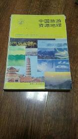中国旅游资源地理
