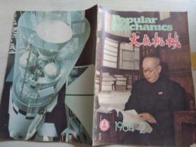 大众机械 1984.2