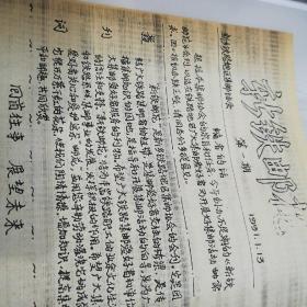 【复印报纸创刊号】新铁邮花(新乡铁路地区集邮协会)1991.1.13 创刊号