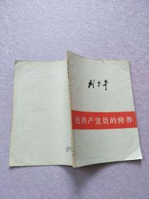 论共产党的修养--刘少奇【实物图片】