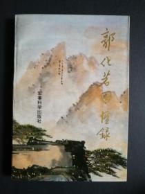 郭化若回忆录(一版一印私藏品好,书名页盖有印章)