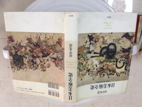 日本美术全史(日文原版)