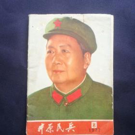 《中原民兵》  1977年第8期  封面毛主席军装像  封二华国锋主席军装照,中共第十届三次会议    武汉部队政治部[柜9-2-1]