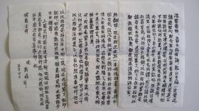 """年代不详""""旅日中国作家靳飞致萧乾夫人文洁若毛笔信稿""""3页(保真)"""