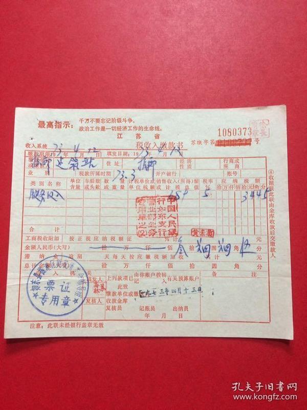 文革,最高指示,江苏省,税收入缴款书