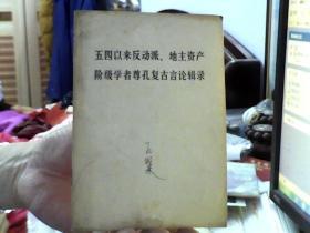 五四以来反动派、地主资产阶级学者尊孔复古言论辑录(32开,88品);租屋桌