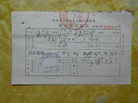 湖南革委会财政金融局屠宰税完税证