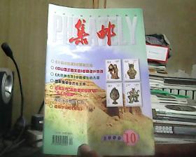 集邮 2000年 第10期 总第374期