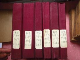 《新华半月刊》合订本、1956年 (1——19月)共19本【布面精装、6个合订本】完整品佳