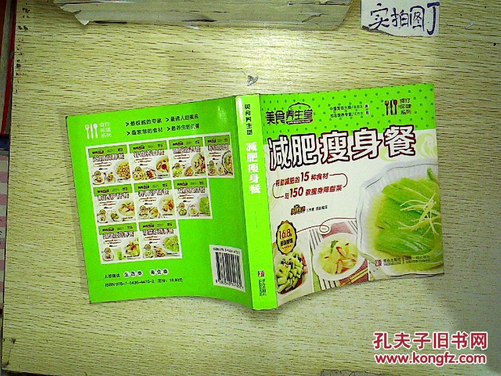 【图】周边养生堂减肥瘦身餐_青岛出版社_孔小河美食美食图片