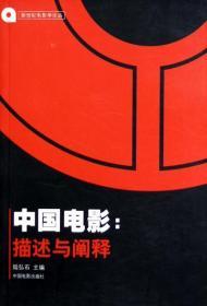 中国电影:描述与阐释