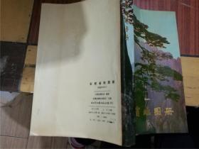 安徽省地图册