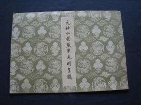 元任仁發張果見明皇圖   文物出版社1962年一版一印  故宮博物院所藏畫 完整不缺