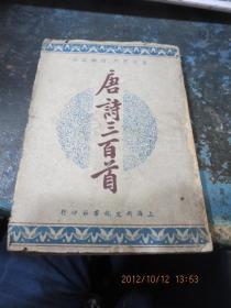 民国旧书2155   唐诗三百首(下)