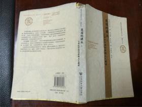 英国的课业:19世纪中国的帝国主义教程