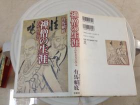 禅僧の生涯(日文原版)