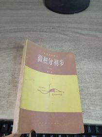 微积分初步(甲种本)全一册