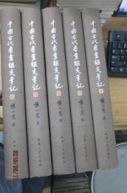 中国古代书画鉴定笔记 第七册(16开精装)