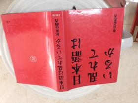 日本语(日文原版 昭和44年版)