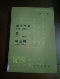 无机化学丛书 第一卷 希有气体 氢 碱金属