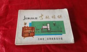 吉林家具【76年印,老家具画册,有设计/下料等祥图】