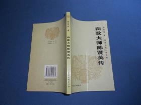 山歌大师陈贤英传-签赠本