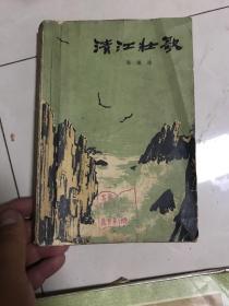 清江壮歌 1966年3月北京一版一印 (馆藏)十七年红色经典小说