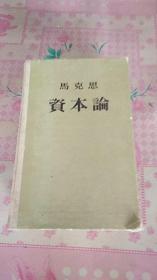 马克思 资本论(精装全三册)1953年1版1954年2印
