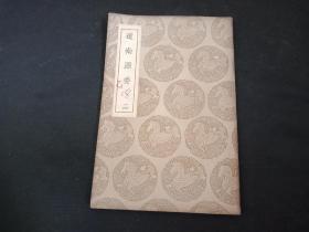 1936年初版   道南源委 第2册