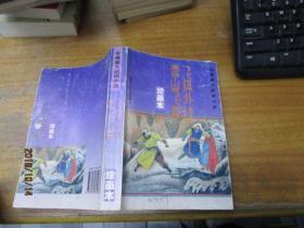 连环画:金庸著名武侠小说第二辑(绘画本)——《飞狐外传(雪山飞狐)》