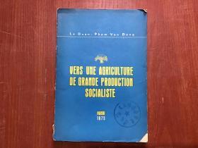 vers une agriculture  de grande production  socialiste