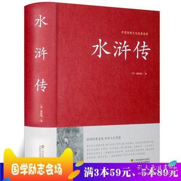 文言文白话文版五年级新课标中国古典文学小说四大名著红楼梦三国